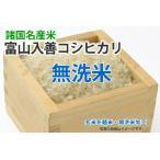 富山コシヒカリ【玄米1kgを精米・無洗米加工】