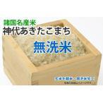 秋田神代あきたこまち【玄米1kgを精米・無洗米加工】