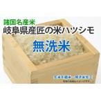 岐阜ハツシモ【玄米1kgを精米・無洗米加工】
