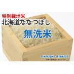 高度クリーン米・北海道ななつぼし【玄米1kgを精米・無洗米加工】