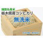 栃木県産コシヒカリ【玄米1kgを精米・無洗米加工】