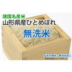 ひとめぼれ【玄米1kgを精米・無洗米加工】