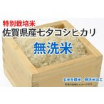 令和元年産新米・特別栽培米七夕コシヒカリ【玄米1kgを精米・無洗米加工】