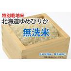 令和2年産新米・高度クリーン米・北海道ゆめぴりか【玄米1kgを精米・無洗米加工】