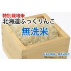 特別栽培米・北海道ふっくりんこ【玄米1kgを精米・無洗米加工】