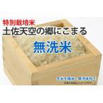 土佐天空の郷にこまる【玄米1kgを精米・無洗米加工】