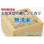土佐天空の郷ヒノヒカリ【玄米1kgを精米・無洗米加工】