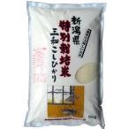 令和2年産新米・特別栽培米・新潟三和コシヒカリ【玄米5kgを精米・無洗米加工】