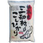 令和2年産新米・新潟三和コシヒカリ【玄米5kgを精米・無洗米加工】
