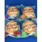 【最終在庫僅少】スクイーズ☆Tokyo Bakery ベーグル 4種コンプリートセット【メール便不可】