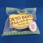 スクイーズ☆東京ベーカリー オムレットケーキ(エアリーミルク)