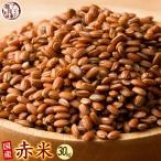 雑穀 雑穀米 国産 赤米 30kg(500g×60袋) 送料無料 厳選 もち赤米 雑穀米本舗