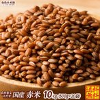 米 雑穀 雑穀米 国産 赤米 10kg(500g x20袋) 送料無料 厳選 もち赤米 5400円以上お買い物でクーポン有