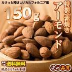 絶品 素焼きアーモンド 150g 送料無料 ポスト投函