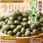 米 雑穀 雑穀米 国産 青大豆 100g 送料無料 雑穀米本舗