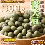 米 雑穀 雑穀米 国産 青大豆 300g 送料無料 雑穀米本舗