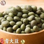 米 雑穀 雑穀米 国産 青大豆 3kg(500g x6袋) 送料無料 雑穀米本舗