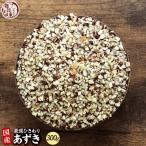 米 雑穀 雑穀米 国産 ひきわり小豆 300g 送料無料 (小豆 挽き割り 無添加 無着色) 雑穀米本舗
