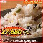 雑穀 雑穀米 糖質制限 ダイエット重視スリムブレンド 30kg(500g×60袋) 送料無料 こんにゃく米配合 カロリーカット 置き換えダイエット 週末特価