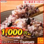 雑穀 ビューティー雑穀米(粒豆) 1kg (500g×2袋) 国産 美容 ポリフェノール配合 送料無料