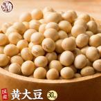 米 雑穀 雑穀米 国産 黄大豆 30kg(500g x60袋) 送料無料 厳選 北海道産 送料無料 雑穀米本舗