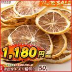 \トク!トク!SALE/ 国産(愛媛県産) 素乾燥レモン輪切り(チャック付き) 無添加 ドライフルーツ 50g
