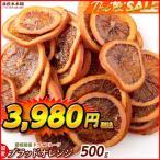国産(愛媛県産) ドライフルーツ ブラッドオレンジ(チャック付き) 500g