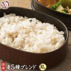 雑穀 麦 国産 麦5種ブレンド(丸麦/胚芽押麦/はだか麦/もち麦/はと麦) 30kg(500g×60袋) 送料無料 雑穀米本舗