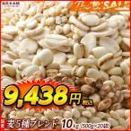 米 雑穀 麦 国産 麦5種ブレンド(丸麦/胚芽押麦/はだか麦/もち麦/はと麦) 10kg(500g x20袋) 送料無料 雑穀米本舗