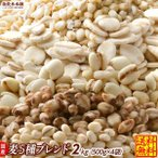 米 雑穀 麦 国産 麦5種ブレンド(丸麦/胚芽押麦/はだか麦/もち麦/はと麦) 2kg(500g x4袋) 送料無料 雑穀米本舗