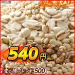 雑穀 国産麦5種ブレンド  500g(丸麦 胚芽押麦 はだか麦 もち麦 はと麦) 定番サイズ 食物繊維 送料無料