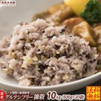 米 雑穀 雑穀米 国産 誕生!グルテンフリー雑穀 10kg(500g x20袋) 送料無料 麦抜き雑穀 18穀米 雑穀米本舗