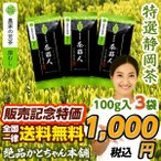 絶品 新発売記念1,000円ぽっきり 深むし茶100g x 3袋