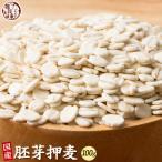 ショッピング国産 雑穀 胚芽押麦 100g 特別製法 最高級押麦 大麦 国産 お試しサイズ 送料無料