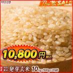 米 雑穀 発芽玄米 国産 発芽玄米 10kg(500g x20袋) 送料無料 雑穀米本舗