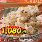 【ワンダホーセール】雑穀 ヘルシーブレンド雑穀米(豆無)1kg (500g×2袋) 国産 人気サイズ 送料無料