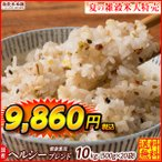 米 雑穀 雑穀米 国産 健康重視ヘルシーブレンド(豆抜) 10kg(500g x20袋) 送料無料 雑穀米本舗