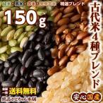 雑穀 古代米4種ブレンド 150g  (赤米 黒米 緑米 発芽玄米) 国産 お試しサイズ 送料無料