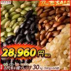 雑穀 雑穀米 国産 古代米4種ブレンド(黒米、赤米、発芽玄米、緑米) 30kg(500g×60袋) 送料無料 ダイエット食品 置き換えダイエット 週末特価