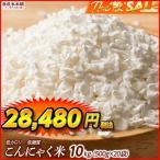 雑穀 こんにゃく米 10kg (500g×20袋) 国産 業務用サイズ 送料無料