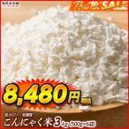 雑穀 こんにゃく米 3kg (500g×6袋) 国産 徳用サイズ 送料無料