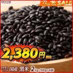 プレミアムセール 雑穀 黒米 2kg (500g×4袋) 古代米 国産 徳用サイズ 送料無料