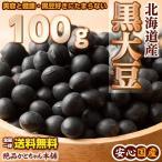 米 雑穀 雑穀米 国産 黒大豆 100g 送料無料 厳選 北海道産 雑穀米本舗