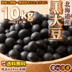 米 雑穀 雑穀米 国産 黒大豆 10kg(500g x20袋) 送料無料 厳選 北海道産 雑穀米本舗