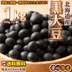 米 雑穀 雑穀米 国産 黒大豆 1kg(500g x2袋) 送料無料 厳選 北海道産 雑穀米本舗