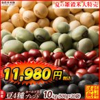 雑穀 雑穀米 国産 豆4種ブレンド[ホール豆(小豆/大豆/黒大豆/青大豆)] 10kg(500g×20袋) 送料無料 雑穀米本舗