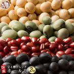 米 雑穀 雑穀米 国産 豆4種ブレンド[ホール豆(小豆/大豆/黒大豆/青大豆)] 2kg(500g x4袋) 送料無料 雑穀米本舗