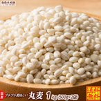 米 雑穀 麦 国産 丸麦 1kg(500g x2袋) 送料無料 雑穀米本舗