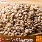 雑穀 麦 国産 もち麦 2kg(500g×4袋) 送料無料 高品質 厳選 ダイシモチ 腸内環境 脂肪激減 雑穀米本舗