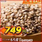 米 雑穀 麦 国産 もち麦(中粒) 1kg(500g x2袋) 送料無料 高品質 厳選 ダイシモチ ダイエット 雑穀米本舗